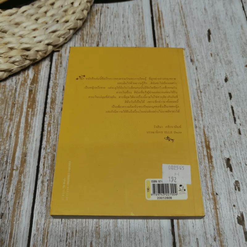 จดหมายรักถึงนักบุญ Vita Brevis - โยสไตน์ การ์เดอร์ (ผู้เขียน โลกของโซฟี)