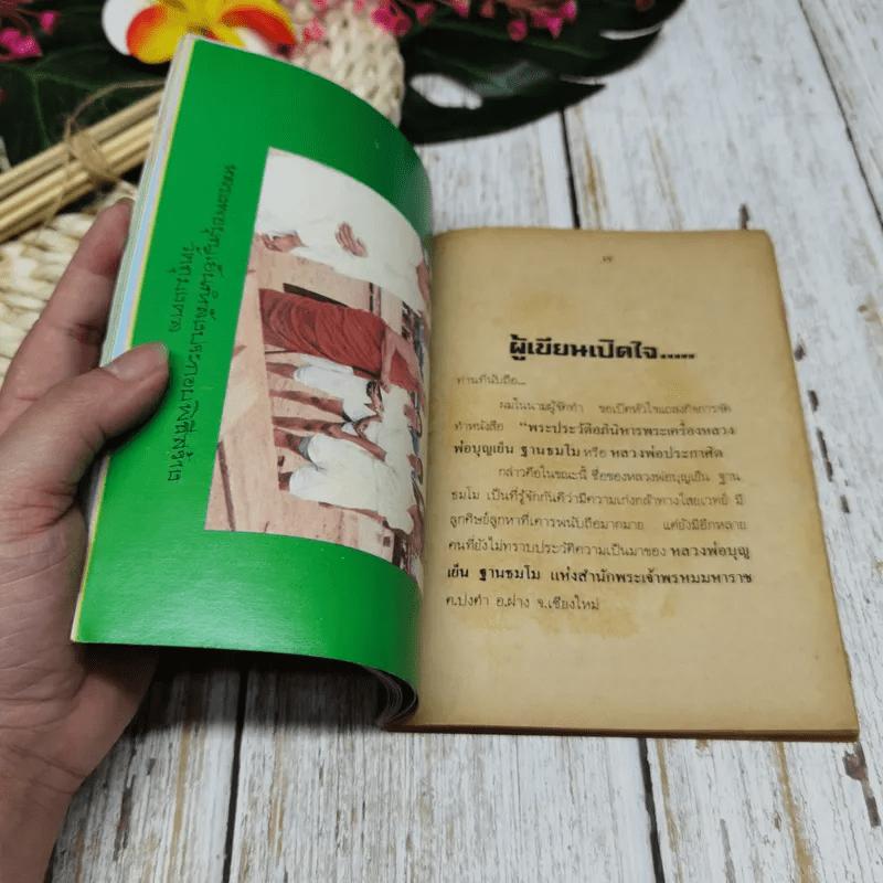 พระประวัติอภินิหารพระเครื่อง หลวงพ่อบุญเย็น ฐานธมโม (หลวงพ่อประกาศิต)