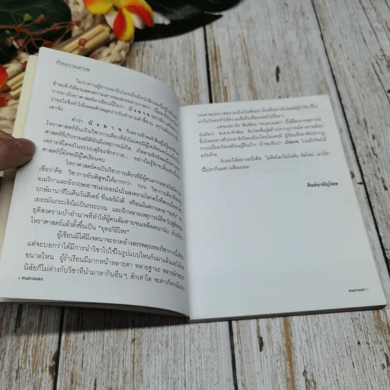 ทักษิณ ชินวัตร ฅนดวงแตก