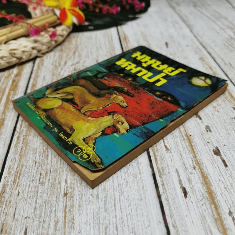 มนุษย์หมาป่า หนังสืออ่านสำหรับเยาวชน ชุด ไพรกว้าง