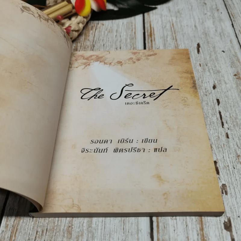 The Secret เดอะซีเคร็ต