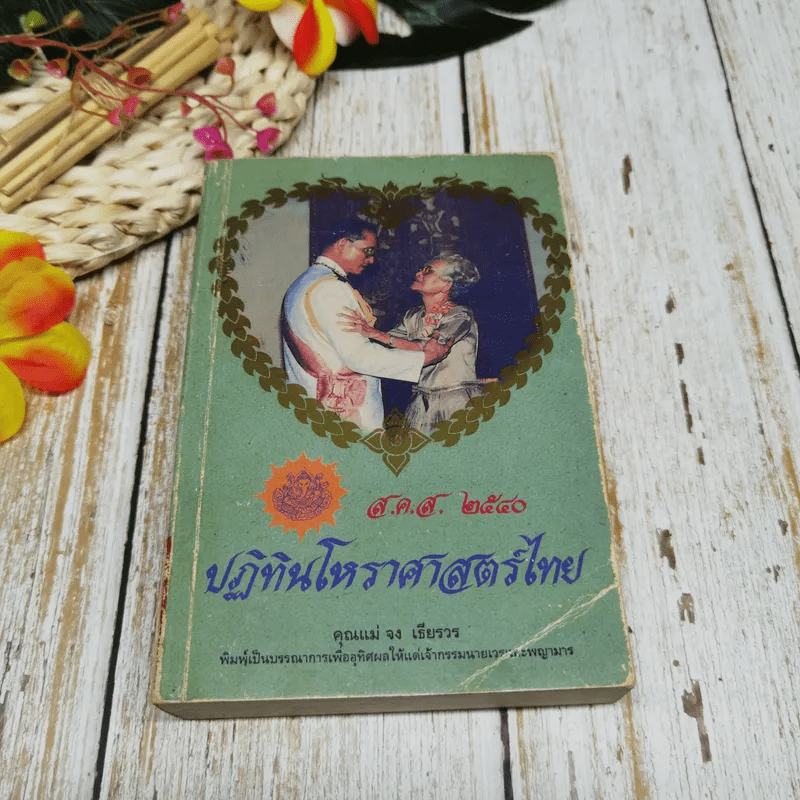 ปฏิทินโหราศาสตร์ไทย ส.ค.ส.2540 คุณแม่จง เธียรวร