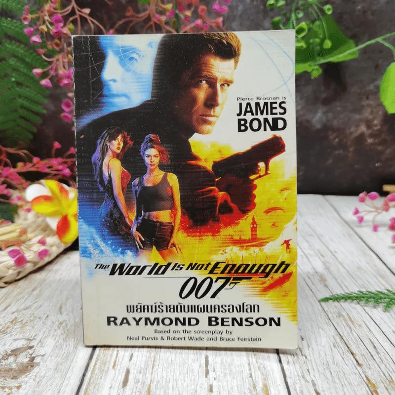 007 James Bond The World is Not Enough พยัคฆ์ร้ายดับแผนครองโลก
