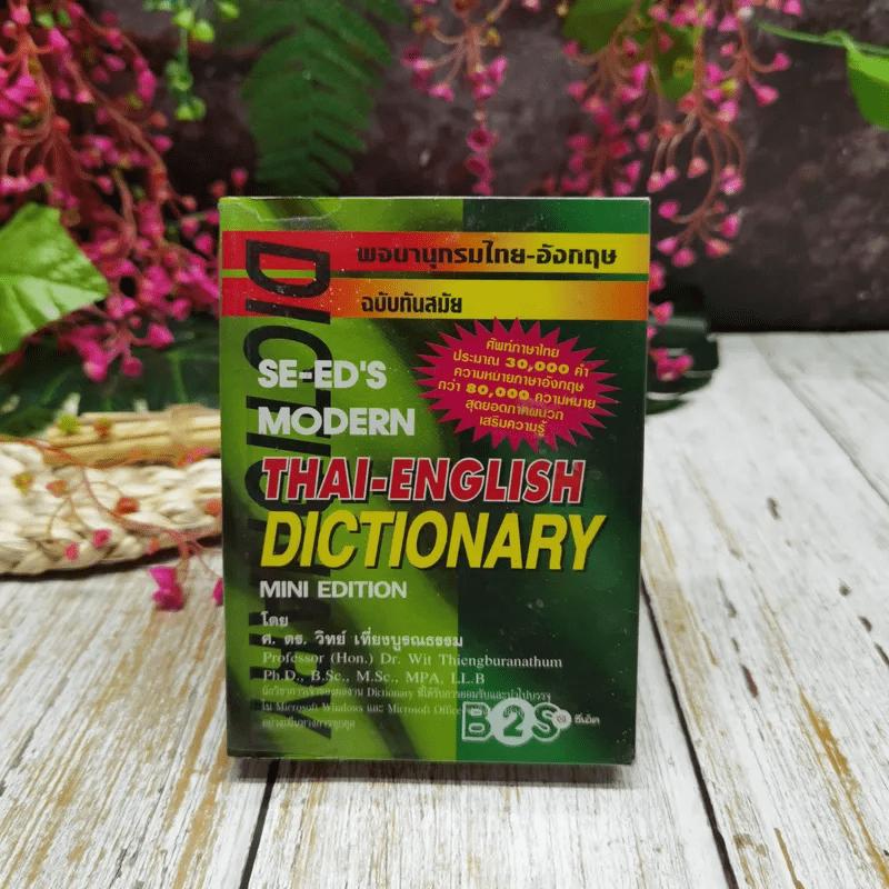พจนานุกรมไทย-อังกฤษ ฉบับทันสมัย Thai-English Dictionary Mini Edition