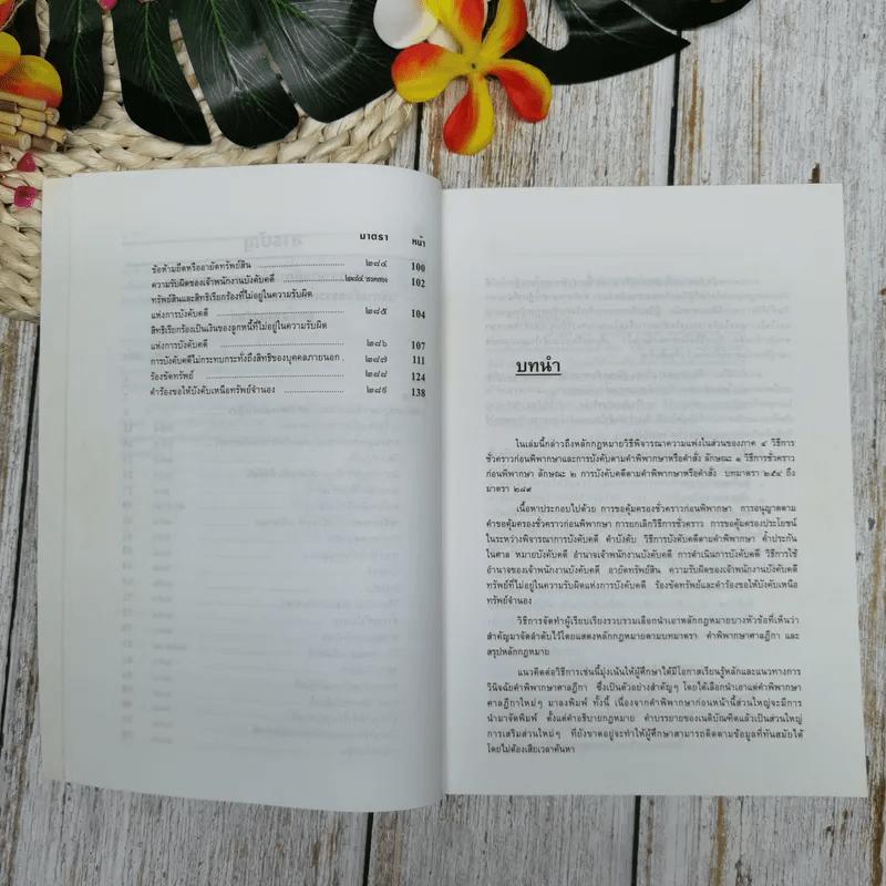 คำพิพากษา ศาลฎีกา กฎหมายวิธีพิจารณาความแพ่ง มาตรา 254-289 เล่ม 14