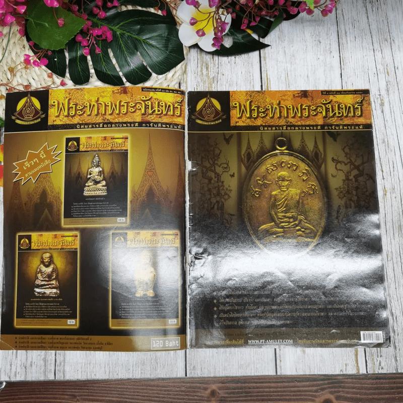 พระท่าพระจันทร์ ฉบับรวมเล่ม ครั้งที่ 16 เล่ม 47-49