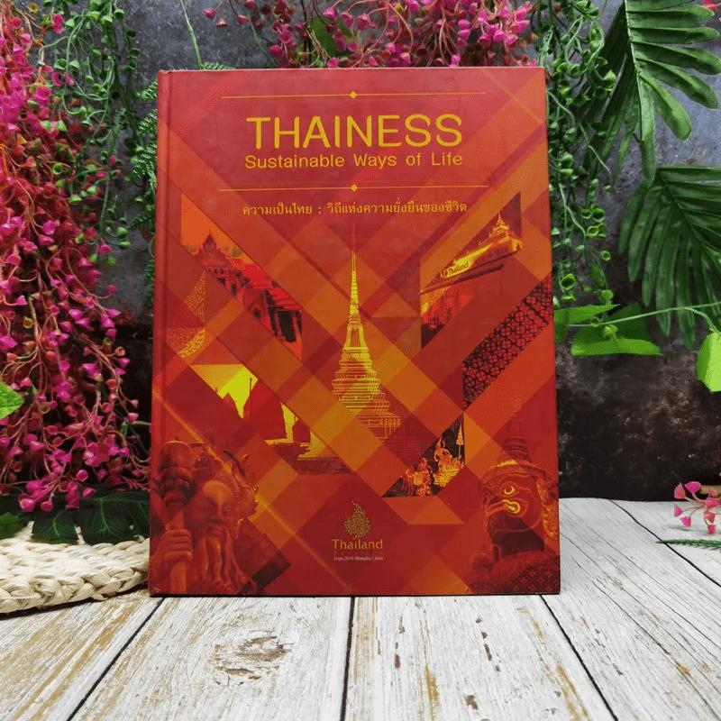 Thainess Sustainable Ways of Life ความเป็นไทย : วิถีแห่งความยั่งยืนของชีวิต