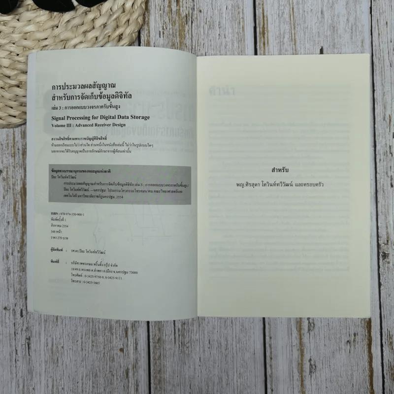 การประมวลผลสัญญาณ สำหรับการจัดเก็บข้อมูลดิจิทัล เล่ม 3 การออกแบบวงจรภาครับขั้นสูง