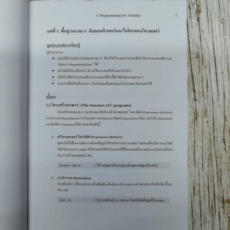 พื้นฐานภาษา C สำหรับ Arduino