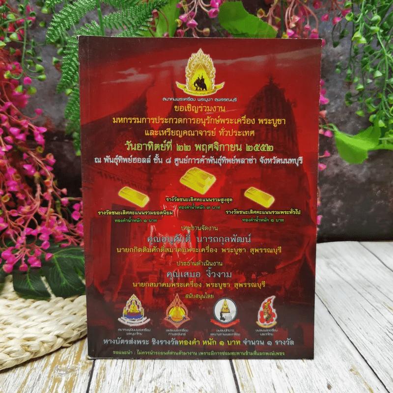 มหกรรมการประกวดการอนุรักษ์พระเครื่อง พระบูชา และเหรียญคณาจารย์ สมาคมพระเครื่อง/พระบูชา สุพรรณบุรี 2552