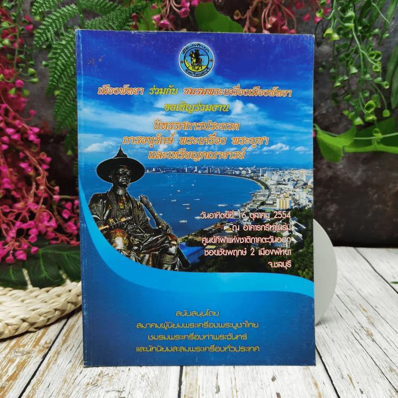 นิทรรศการประกวดการอนุรักษ์พระเครื่อง พระบูชา และเหรียญคณาจารย์ 2554