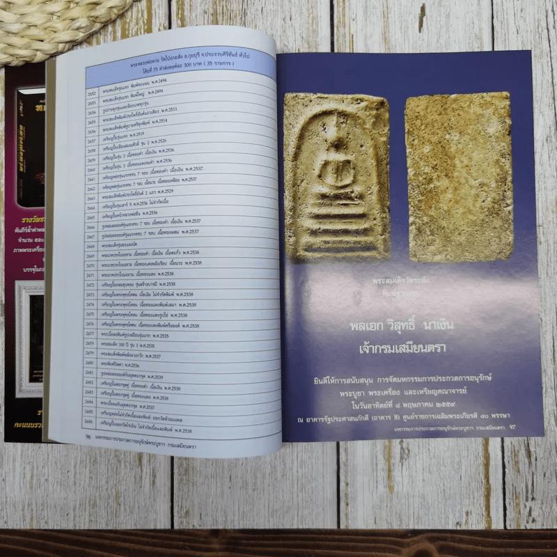 มหกรรมการประกวดการอนุรักษ์พระบูชา พระเครื่อง และเหรียญคณาจารย์