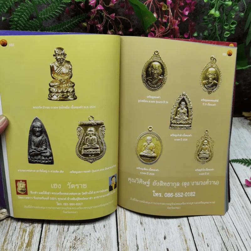 มหกรรมการประกวดการอนุรักษ์ พระเครื่อง พระบูชา และเหรียญคณาจารย์เฉลิมพระเกียรติ 80 พรรษามหาราชา