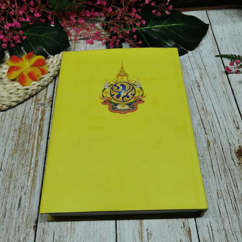 สารานุกรมศึกษาศาสตร์ ฉบับเฉลิมพระเกียรติพระบาทสมเด็จพระเจ้าอยู่หัวภูมิพลอดุลยเดช 2554