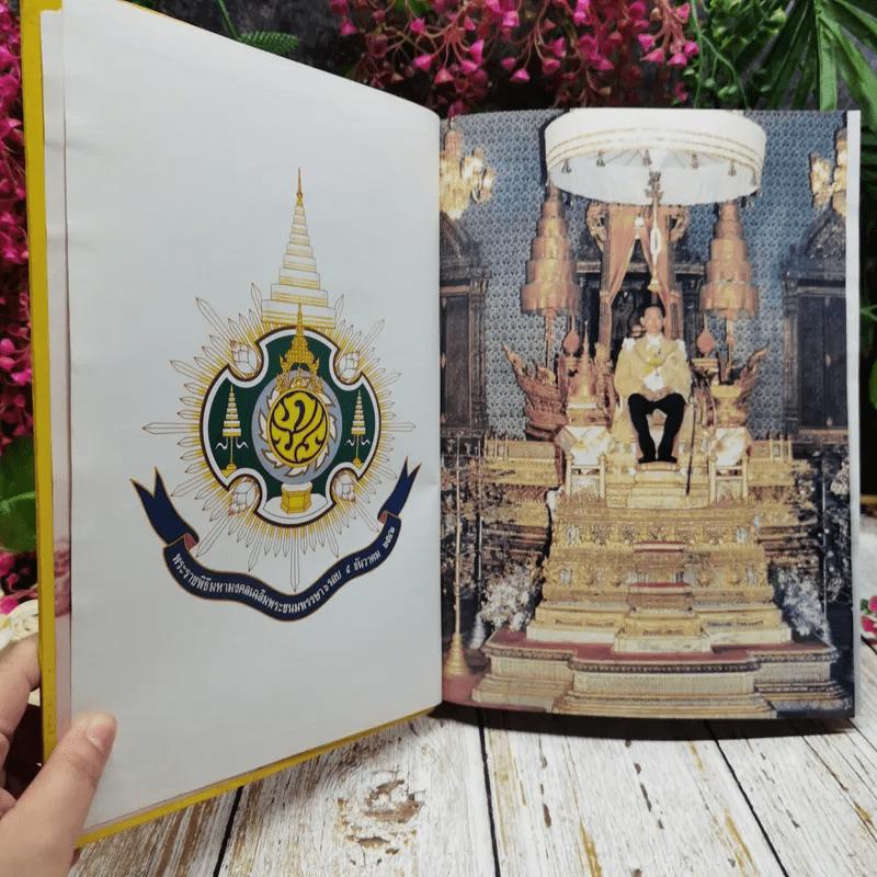 เฉลิมพระเกียรติ 72 พรรษา พระภูมิพลอดุลยเดชมหาราช