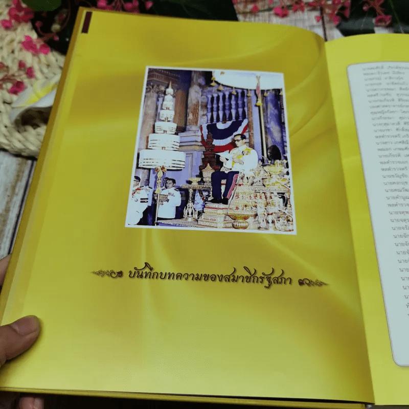 บันทึกบทความร้อยเรื่องความประทับใจในพระราชกรณียกิจ พระบาทสมเด็จพระเจ้าอยู่หัวของสมาชิกรัฐสภา