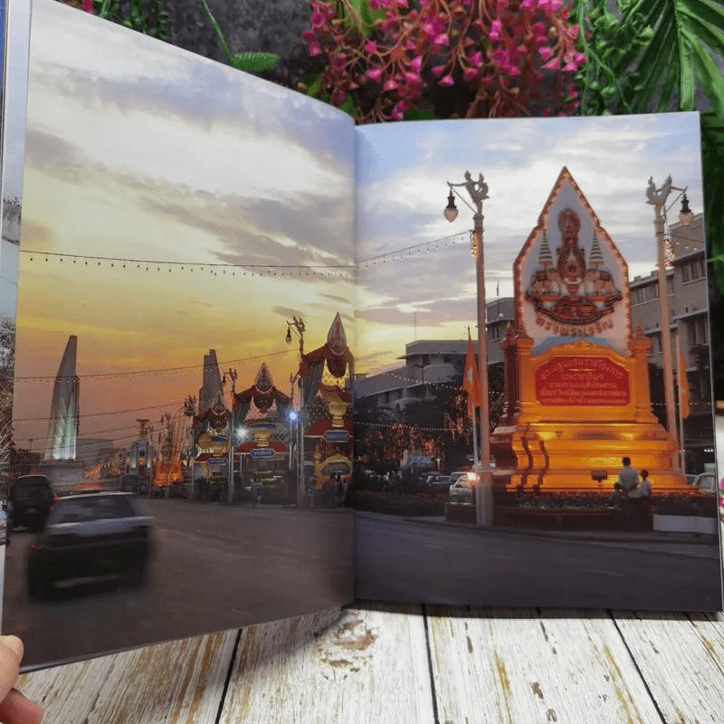 พระมหากษัตริย์กับวิทยาศาสตร์และเทคโนโลยีไทย