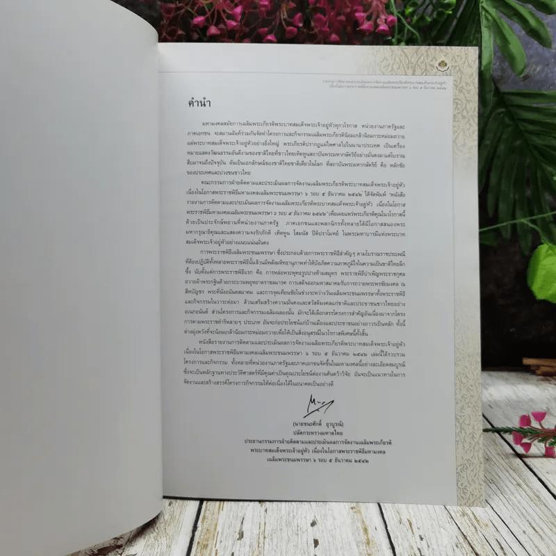 รายงานการติดตามและประเมินผล การจัดงานเฉลิมพระเกียรติ พระบาทสมเด็จพระปรมินทรมหาภูมิพลอดุลยเดช