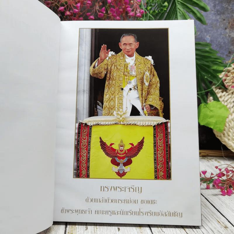 60 ปีเทิดไท้องค์ราชัน อัสสัมชัญรักในหลวง