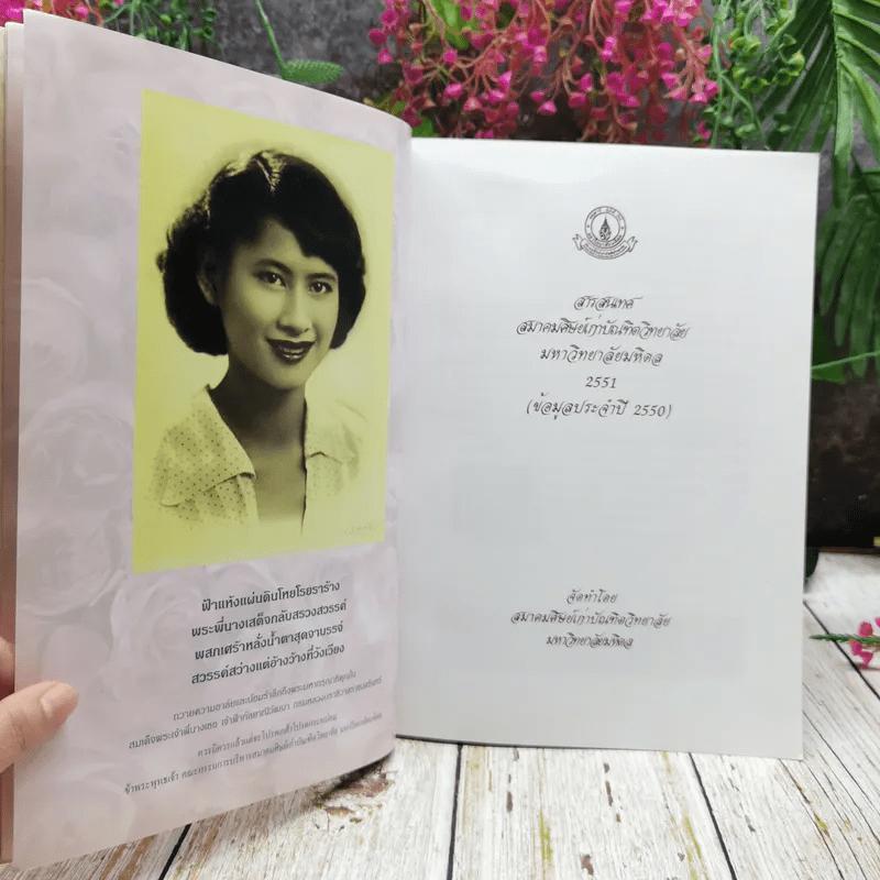 สารสนเทศ สมาคมศิษย์เก่าบัณฑิตวิทยาลัย มหาวิทยาลัยมหิดล 2551