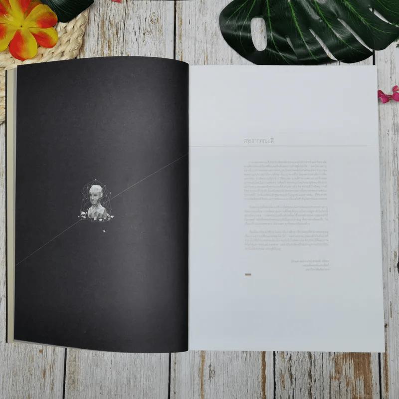 มัณฑนศิลป์ 2556