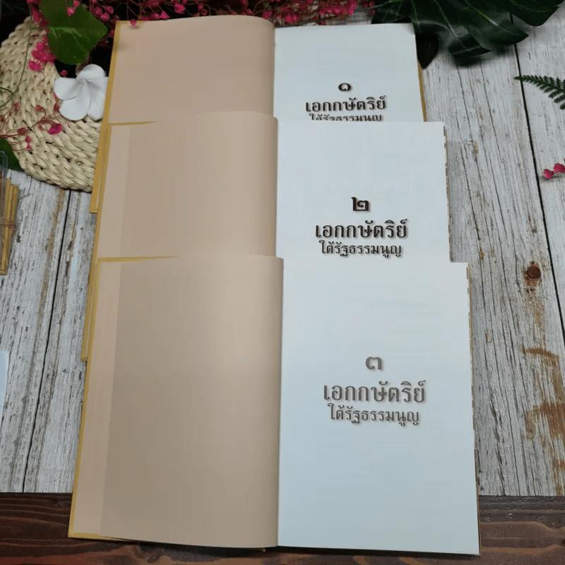 เอกกษัตริย์ใต้รัฐธรรมนูญ เล่ม 1-3 Boxset