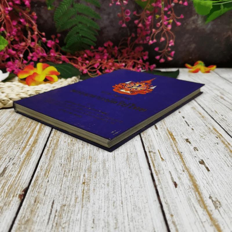 นามานุกรมพระมหากษัตริย์ไทย จัดทำโดย มูลนิธิสมเด็จพระเทพรัตนราชสุดา