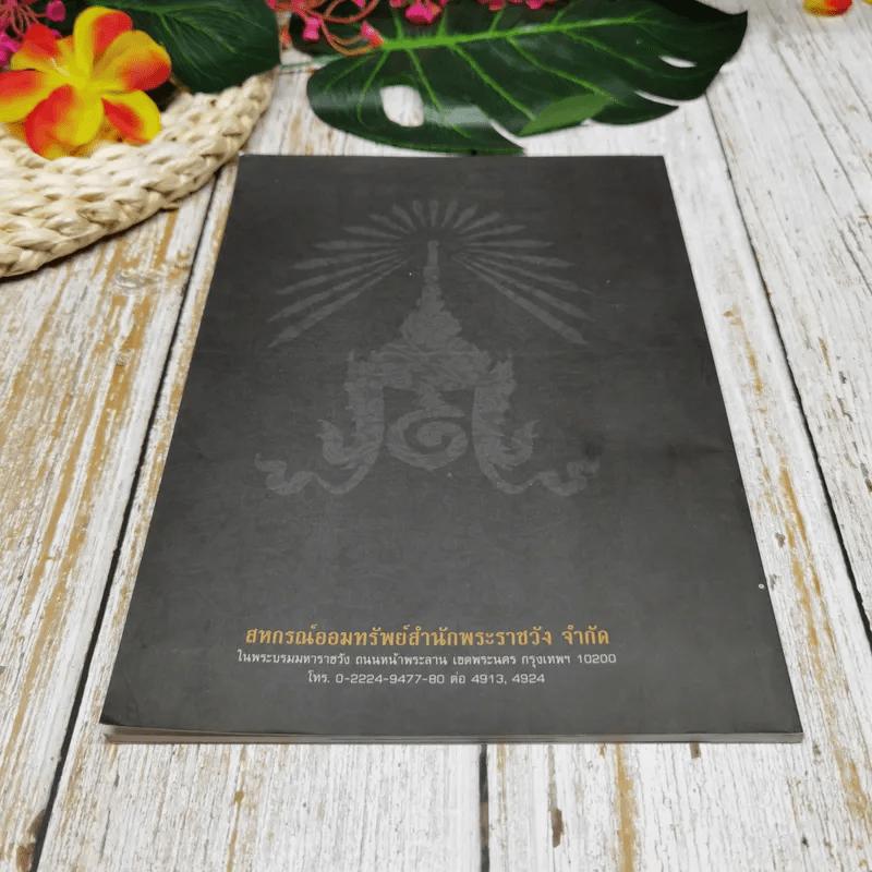 สหกรณ์ออมทรัพย์สำนักพระราชวัง จำกัด รายงานประจำปี 2555