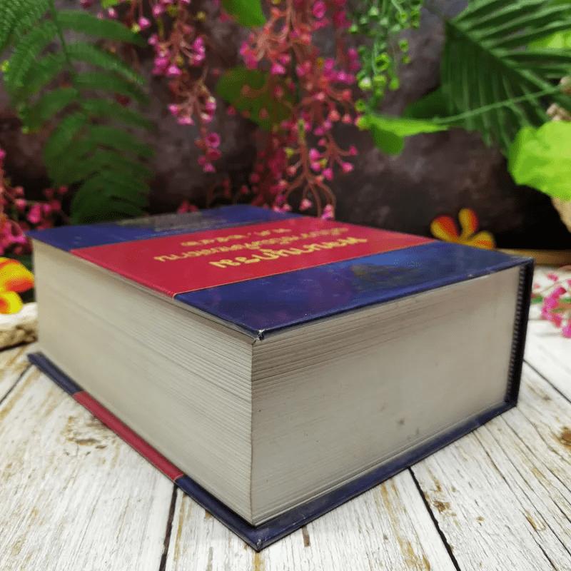 พจนานุกรมฉบับราชบัณฑิตยสถาน พ.ศ.2542