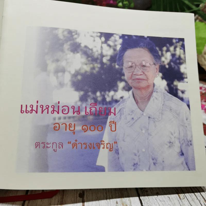 แม่หม่อนเถียม อายุ 100 ปี ตระกูล ดำรงเจริญ