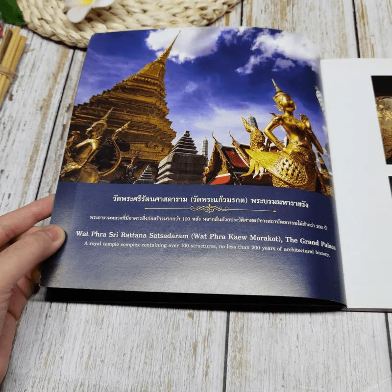 มนต์เสน่ห์แห่งสถาปัตยกรรมในกรุงเทพมหานคร