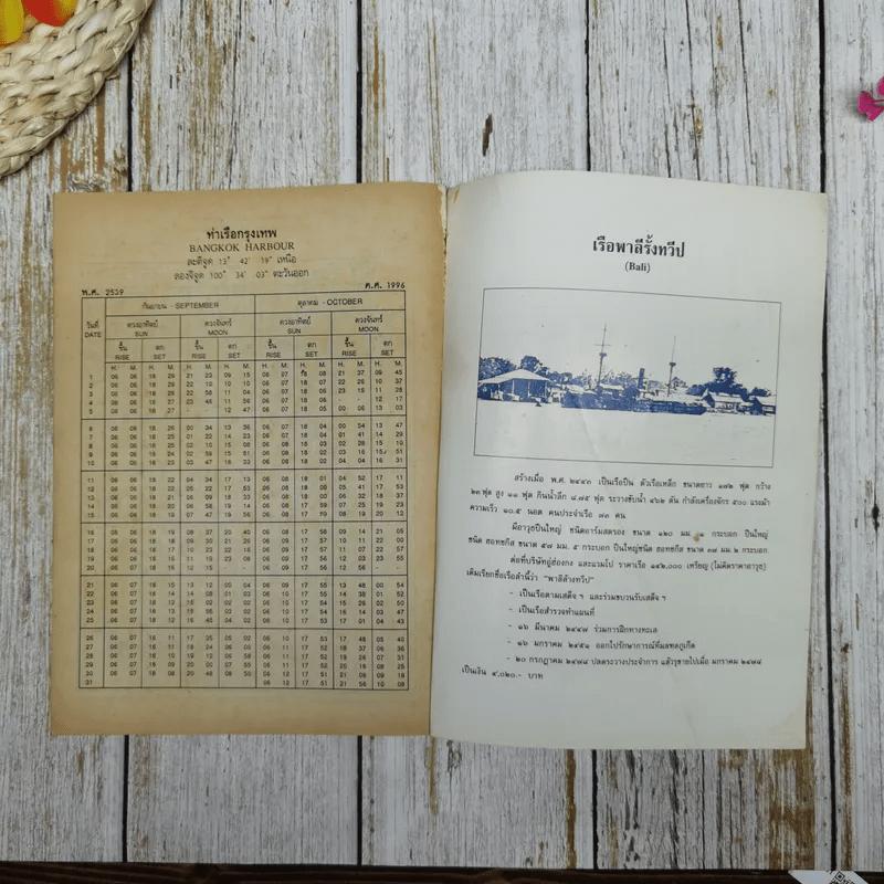 นาวิกศาสตร์ ปีที่ 79 เล่ม 8 ส.ค.2539