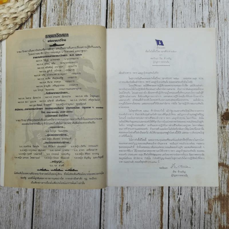 นาวิกศาสตร์ ปีที่ 82 เล่ม 1 ม.ค.2542
