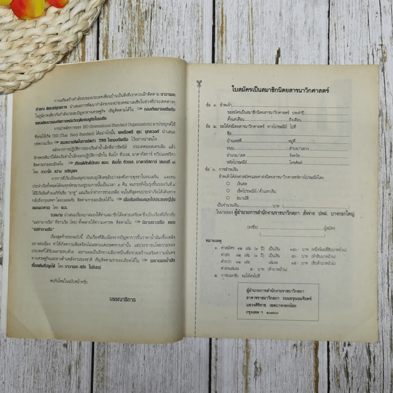 นาวิกศาสตร์ ปีที่ 83 เล่ม 9 ก.ย.2543