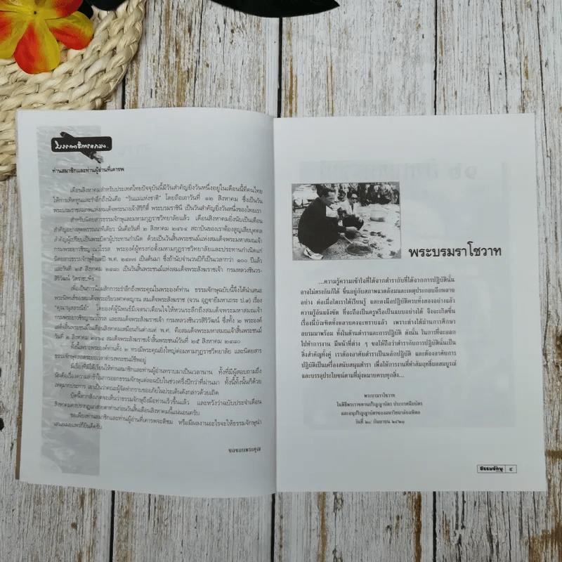 ธรรมจักษุ ปีที่ 89 ฉบับที่ 11 ส.ค.2548