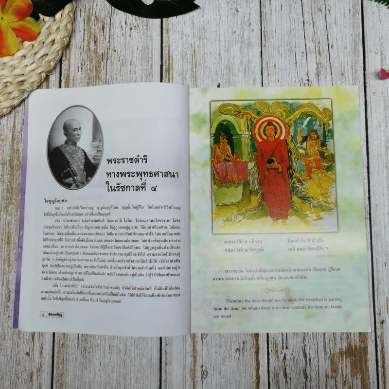 ธรรมจักษุ ปีที่ 89 ฉบับที่ 10 ก.ค.2548