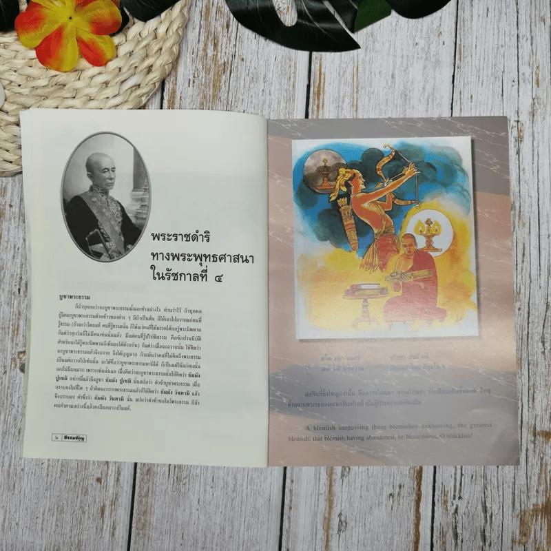 ธรรมจักษุ ปีที่ 91 ฉบับที่ 2 พ.ย.2549