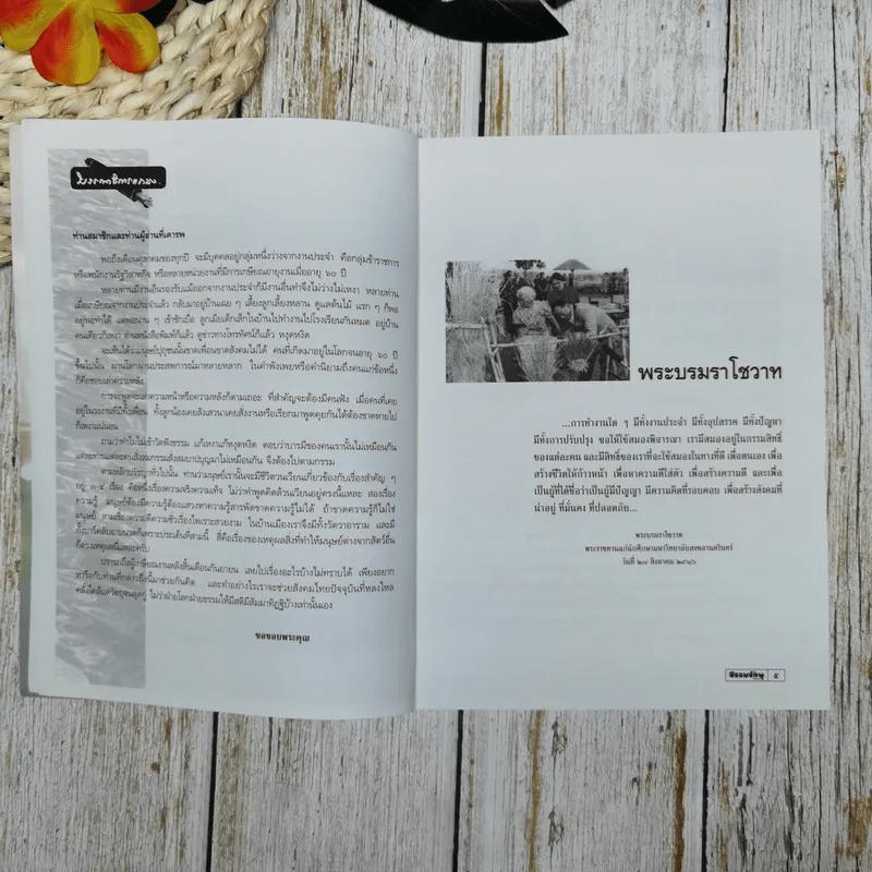 ธรรมจักษุ ปีที่ 89 ฉบับที่ 1 ต.ค.2547