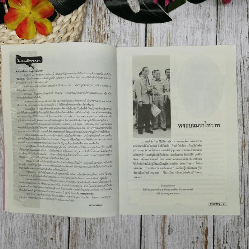 ธรรมจักษุ ปีที่ 90 ฉบับที่ 4 พ.ค.2549