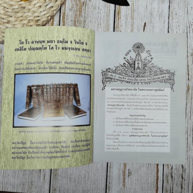 ธรรมจักษุ ปีที่ 81 ฉบับที่ 2 มิ.ย.2540