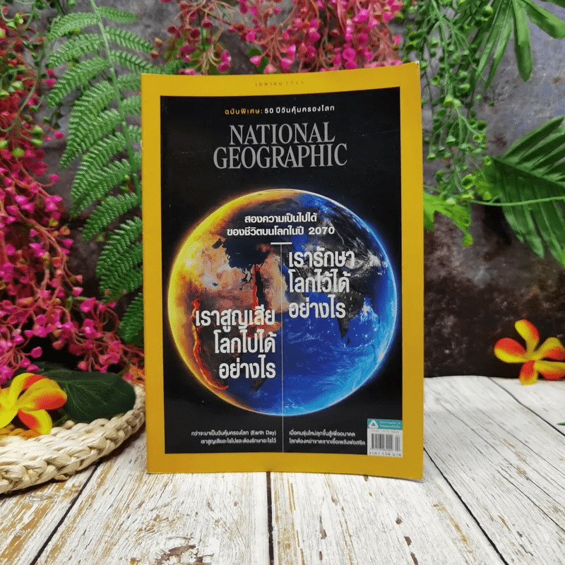 National Geographic ฉบับที่ 225 เม.ย.2553