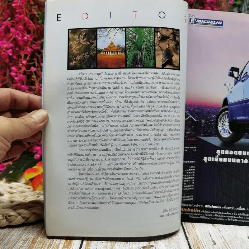 Advanced Thailand Geographic ปีที่ 7 ฉบับที่ 54 มิ.ย.2545