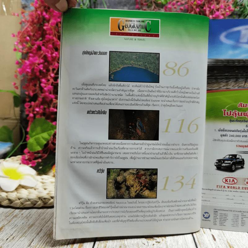 Advanced Thailand Geographic ปีที่ 7 ฉบับที่ 53 พ.ค.2545