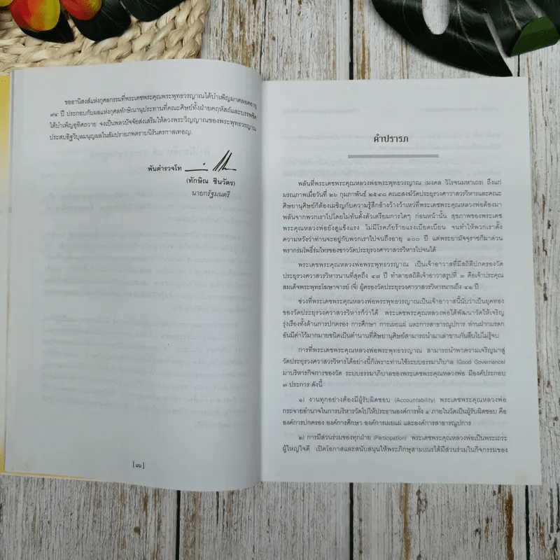 สูจิบัตร งานออกเมรุพระราชทานเพลิงศพ พระพุทธวรญาณ (มงคล วิโรจนมหาเถร)
