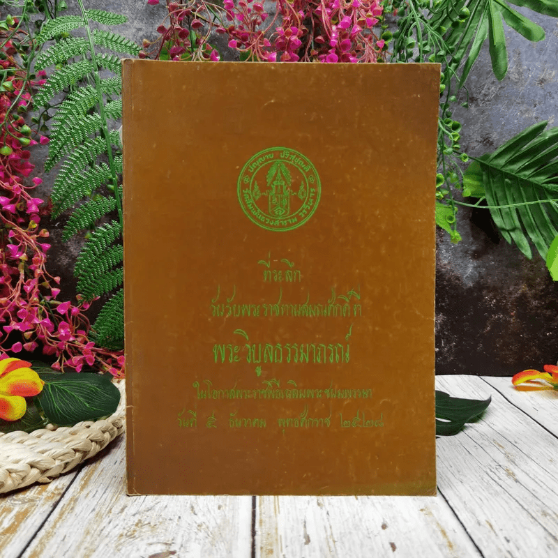 ที่ระลึกวันรับพระราชทานสมณศักดิ์ที่พระวิบูลธรรมาภรณ์ ในโอกาสพระราชพิธีเฉลิมพระชนมพรรษา 5 ธ.ค.2528