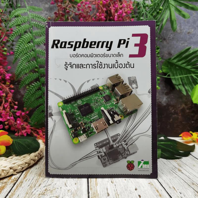 Raspberry Pi 3 บอร์ดคอมพิวเตอร์ขนาดเล็ก รู้จักและการใช้งานเบื้องต้น