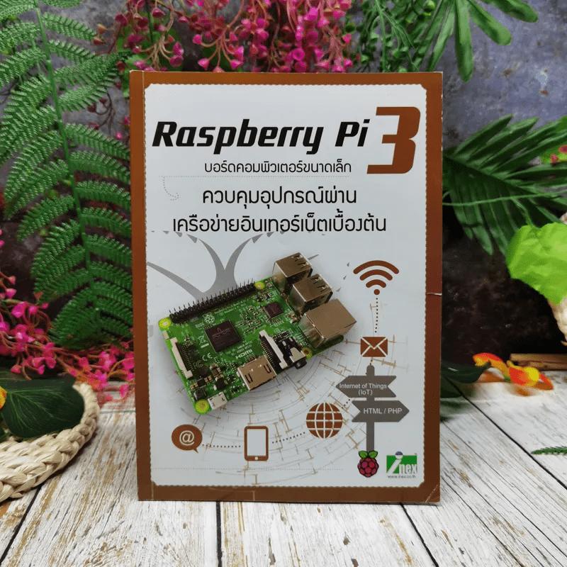 Raspberry Pi 3 บอร์ดคอมพิวเตอร์ขนาดเล็ก ควบคุมอุปกรณ์ผ่านเครือข่ายอินเทอร์เน็ตเบื้องต้น