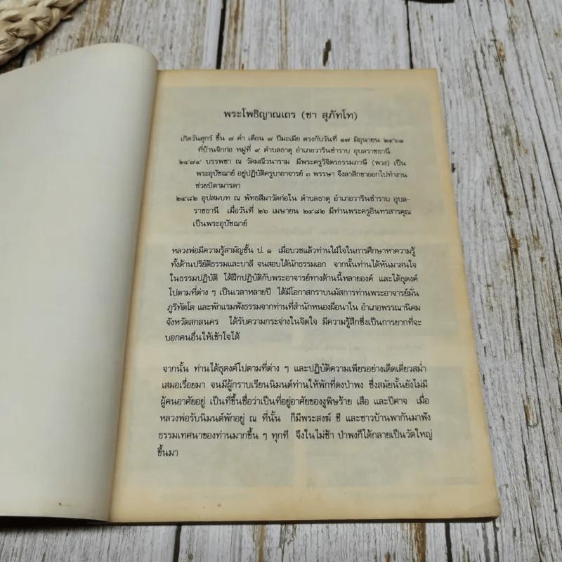 ธมโม ปทีโป รวบรวม 10 ธรรมเทศนา ศิษย์พระโพธิญาณเถร