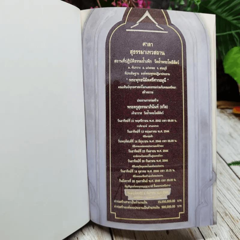 วัดถ้ำพระโพธิสัตว์ Wat Tam Pra bodhisattva (ด้านใน 2 ภาษา)