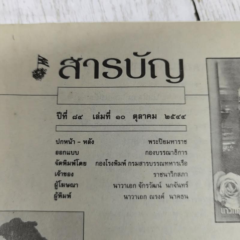 นาวิกศาสตร์ ปีที่ 84 เล่มที่ 10 ต.ค.2544